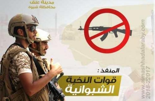 النخبة الشبوانية تعلن تنفيذ حملة منع السلاح ( انفوجرافيك )