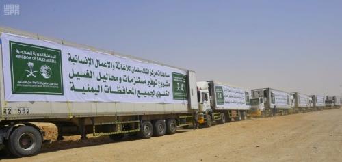 مركز الملك سلمان يسيّر قافلة من 13 شاحنة لتأمين احتياجات مراكز الغسيل الكلوي في اليمن