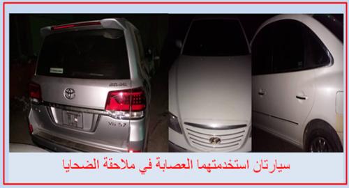 أمن عدن : القبض على عصابة خطيرة تخصصت في سرقة أموال مستلمي الحوالات النقدية