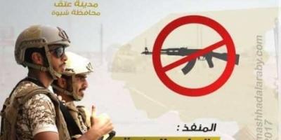 شاهد.. جهود قوات النخبة الشبوانية  في منع حمل السلاح  بعتق