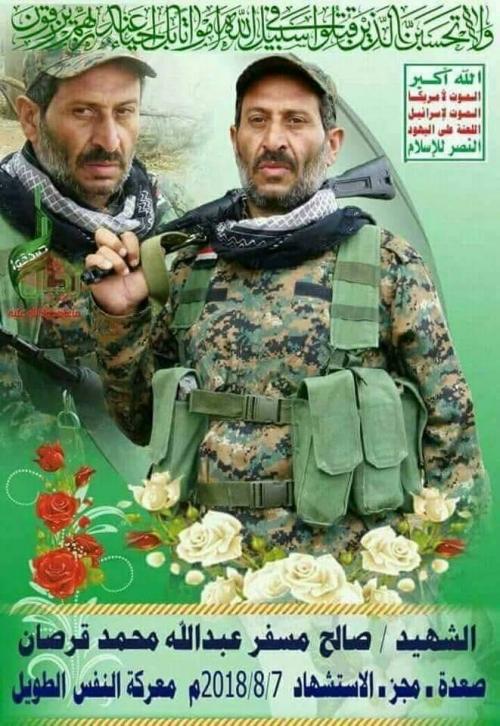 مقتل أحد أبرز الأذرع المالية للحوثيين صالح قرصان