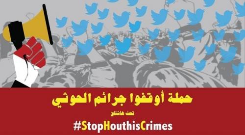 """ألاف اليمنيين يفضحون الانقلابيين بهاشتاج """"أوقفوا_جرائم_الحوثي"""""""