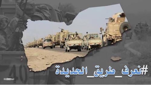 #نعرف_طريق_الحديدة..  يمنيون لـ اللواء عيدروس: إن شئت سنكون الموت والذخيرة فداك