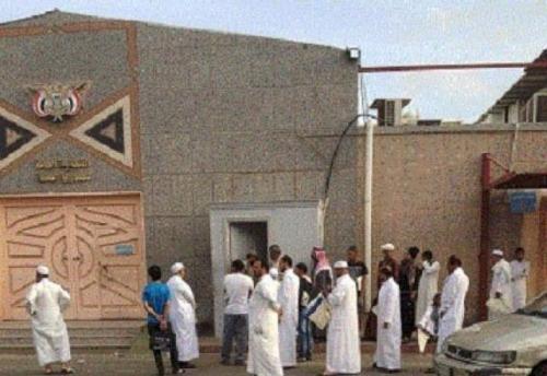 القنصلية اليمنية  بجدة  تطلق منصة الخدمات الإلكترونية