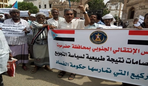 تظاهرة حاشدة بالمكلا احتجاجا على الغلاء وانهيار العملة