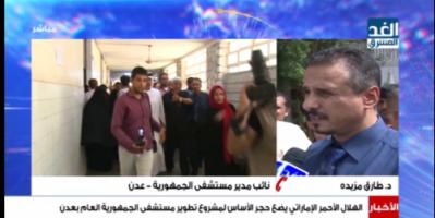 طارق مزيده: تطوير مستشفى الجمهورية يساهم في تغطية محافظة عدن  ( فيديو )