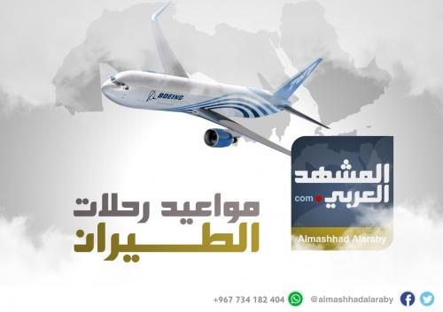 مواعيد رحلات طيران اليمنية  غدا  الثلاثاء 14 اغسطس