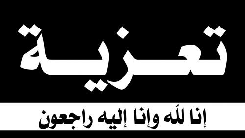 مدير أمن عدن يعزي العقيد عارف أحمد علي بوفاة والدته