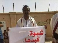 """تحت شعار """"كفى فسادًا"""".. أبناء شبوة ينظمون وقفة احتجاجية لتردي الأوضاع الاقتصادية"""