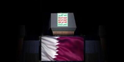 قطر تمول إعلام الحوثي بـ10ملايين دولار