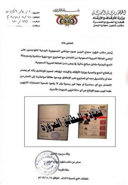تحذيرات لليمنيين في السعودية من سماسرة الحج