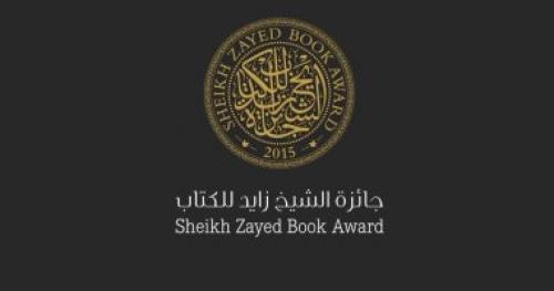 45 يومًا وتغلق جائزة الشيخ زايد للكتاب أبواب الترشح.. تعرف على الشروط