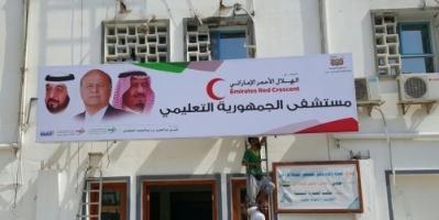 تعليمات خاصة برفع جاهزية مستشفيات عدن خلال عيد الأضحى
