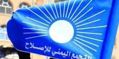 حتى تأشيرات الحج.. الإصلاح يواصل نهب اليمن!