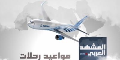 المشهد العربي ينشر مواعيد رحلات طيران اليمنية ليوم السبت  18 اغسطس 2018م