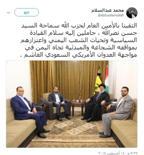 متحدث الحوثيين وقيادات للمليشيا يلتقون حسن نصر الله بلبنان