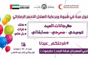 """""""فرحتكم عيدنا """"..  الهلال الأحمر الإماراتي يستعد لإطلاق مهرجانات العيد بشبوة"""