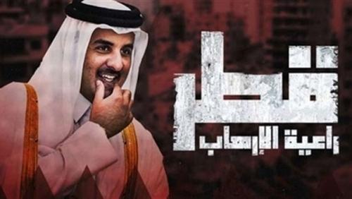 سياسيون: قطر تتورط في دعم خمس جبهات إرهابية بالشرق الأوسط