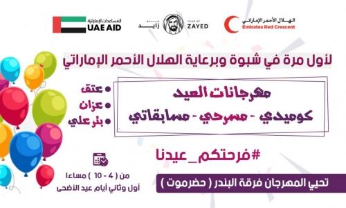 الهلال الأحمر الإماراتي يستعد لإطلاق مهرجانات العيد بشبوة