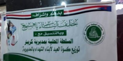 حلف أبناء يافع يوزع كسوة العيد لأبناء شهداء عدن في مديريات المعلا وصيرة والبريقة بعدن