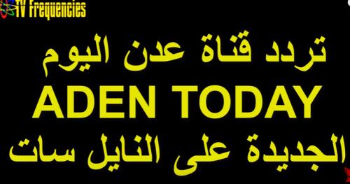 """الإخوان تنتحل اسم """"عدن"""" وتفتح قناة قطرية باسم """"عدن اليوم"""" (فيديو)"""
