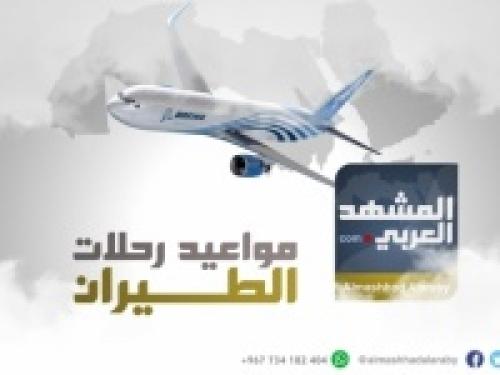 انفوجرافيك.. مواعيد رحلات طيران اليمنية ليوم غدا الثلاثاء ٢١  اغسطس 2018م