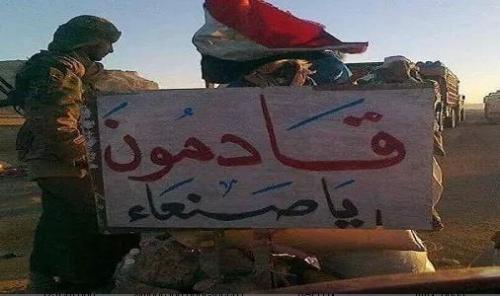 خبراء ومحللون: ساعة الصفر لتحرير صنعاء اقتربت