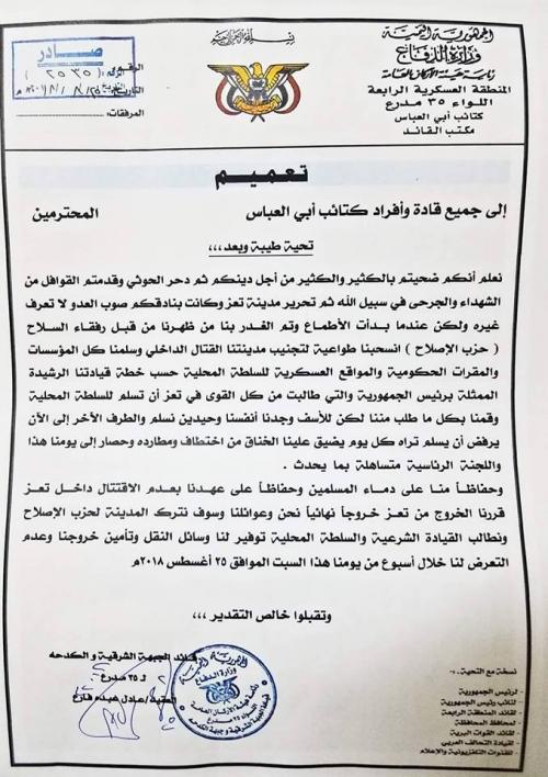 رسميًا.. انسحاب كتائب أبو العباس نهائيًا من تعز: حزب الإصلاح خائن