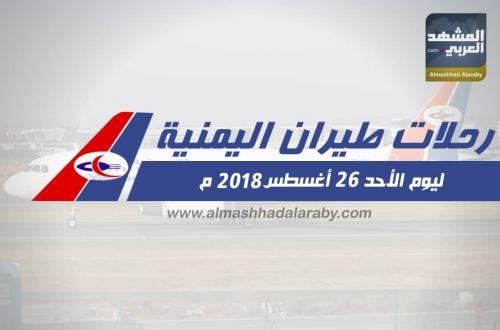 انفوجرافيك.. مواعيد رحلات طيران اليمنية ليوم غدا الاحد 26  أغسطس 2018م