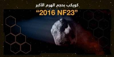 """الأرض تترقب كويكب """"الهرم الأكبر"""" المندفع بسرعة هائلة"""