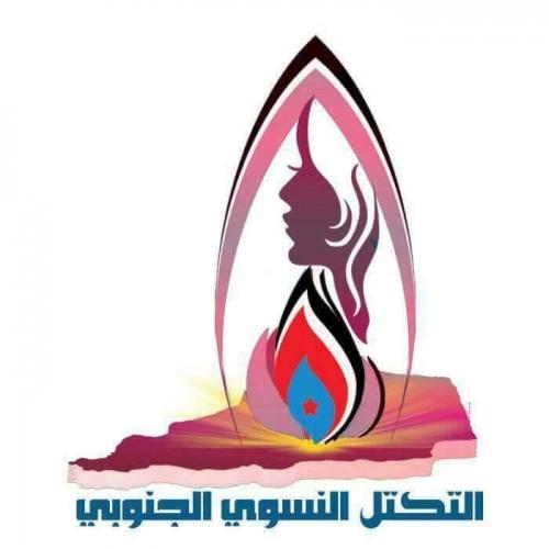 التكتل النسوي الجنوبي يرسل مذكرة احتجاج للمبعوث الاممي الى اليمن