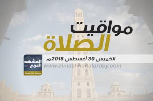 انفوجرافيك.. مواقيت الصلاة في مدينتي عدن والمكلا وضواحيهما  الخميس  30 أغسطس 2018م