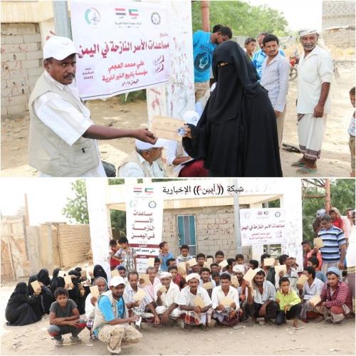 مؤسسة ينابيع الخير الخيرية توزع مساعدات نقدية للنازحين في أبين