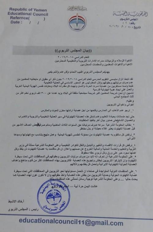 المجلس التربوي يدعو للإضراب الشامل في مناطق سيطرة الميليشيا