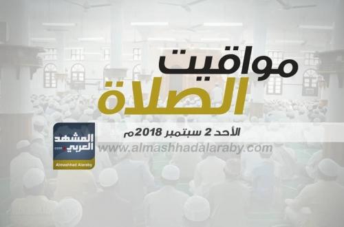 انفوجرافيك.. مواقيت الصلاة في مدينتي عدن والمكلا وضواحيهما  ليوم غدا الاحد 2  سبتمبر  2018م