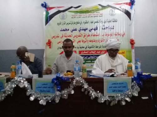 الدكتوراه بامتياز للباحث فهمي المسعودي من جامعة القرآن الكريم بجمهورية السودان