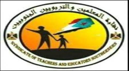 نقابة المعلمين الجنوبيين بالشعيب تدعو الى المشاركة في احتجاجات غدا الخميس بالضالع