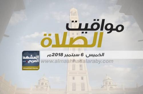 انفوجرافيك.. مواقيت الصلاة في مدينتي عدن والمكلا وضواحيهما اليوم الخميس 6 سبتمبر  2018م