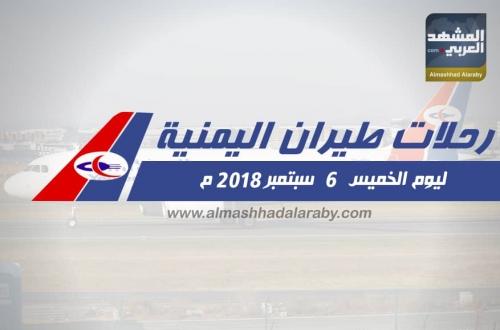 انفوجرافيك.. مواعيد رحلات طيران اليمنية اليوم  الخميس 6 سبتمبر 2018م