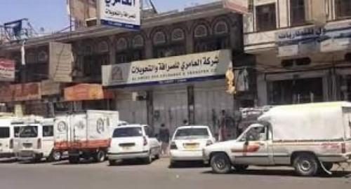 بالتفاصيل.. الحوثيون يغلقون 67 محلاً للصرافة في المحافظات الخاضعة لهم
