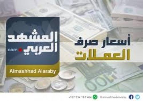 بالأرقام.. الريال اليمني يواصل تدهوره أمام العملات الأجنبية
