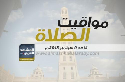 انفوجرافيك.. مواقيت الصلاة في مدينتي عدن والمكلا وضواحيهما  ليوم غدا الاحد  8 سبتمبر