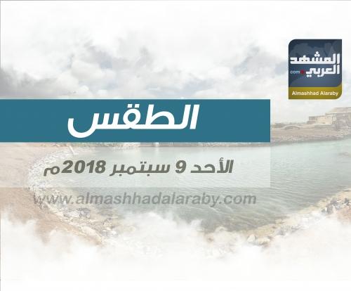 انفوجرافيك.. درجات الحرارة وحالة الطقس في  عدن ومحافظات الجنوب  الاحد 9 سبتمبر