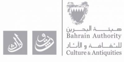 هيئة البحرين للثقافة والآثار تحصل على شهادة الآيزو المحدثة.. لهذا السبب
