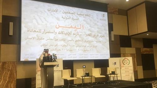 جمعية الصحفيين الإماراتية ترد على التقرير الدولي لحقوق الإنسان في اليمن
