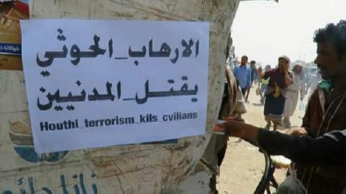 سياسيون مصريون: المنظمات الدولية عاجزة عن توجيه الاتهامات للمليشيا الحوثية