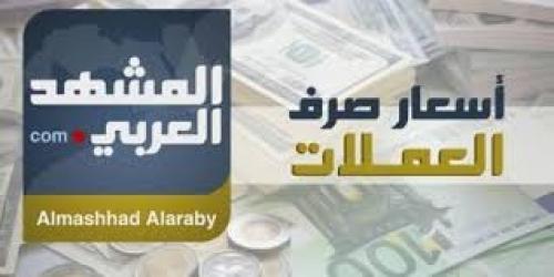 انفوجرافيك.. أسعار صرف العملات الاجنبية مقابل الريال اليمني مساء اليوم الإثنين