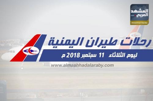تعرف على مواعيد رحلات طيران اليمنية ليوم الثلاثاء 11 سبتمبر 2018 م ( انفوجرافيك )