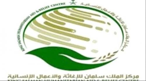 السعودية تواصل دعم مستشفيات صعدة وحجة