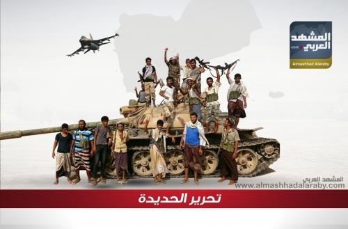 تعرف على آخر مستجدات معركة تحرير الحديدة الأربعاء 12 سبتمبر 2018 م ( انفوجرافيك )